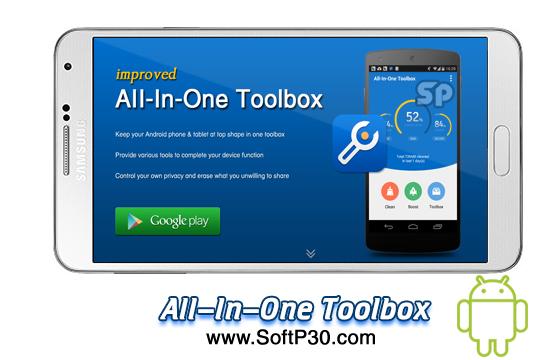 دانلود All-In-One Toolbox
