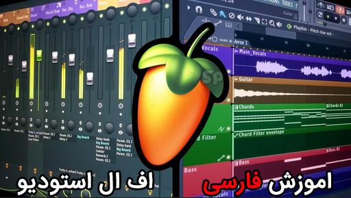 دانلود اموزش اف ال استودیو فارسی