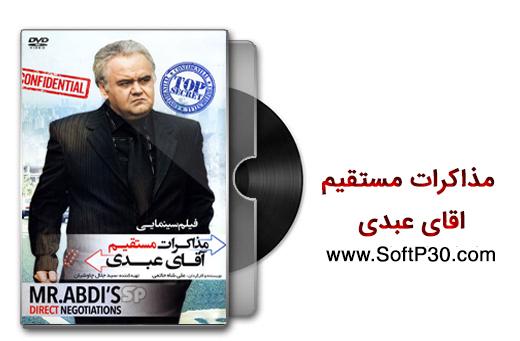 دانلود فیلم مذاکرات مستقیم اقای عبدی