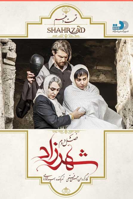 دانلود سریال شهرزاد 2 به کارگردانی حسن فتحی