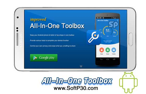 دانلود نرم افزار اندروید All-In-One Toolbox v8.0.5 مجموعه ابزار اندروید