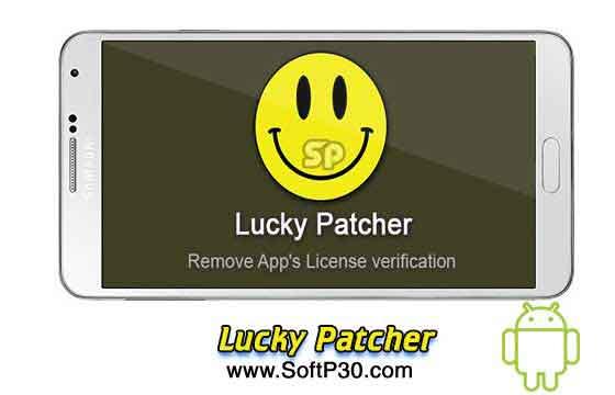 دانلود نرم افزار - Lucky Patcher v6.5.6 نرم افزار رفع لایسنس اندروید