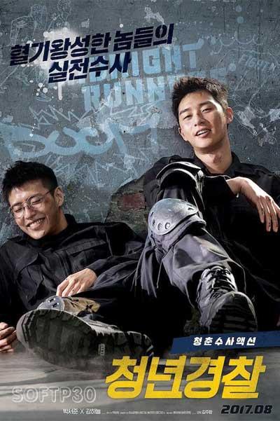 دانلود فیلم کره ای پلیس های جوان Midnight Runners 2017