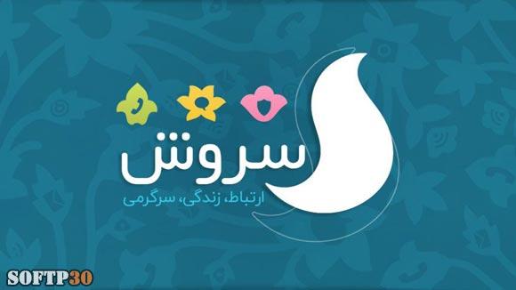 دانلود برنامه اندروید Soroush Messenger v1.7.1 برنامه سروش اندروید