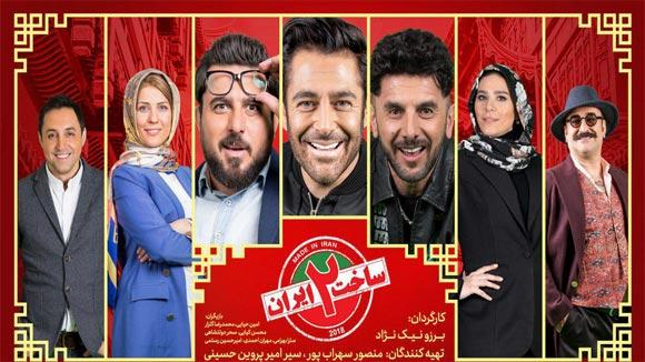 دانلود سریال ساخت ایران 2 با لینک مستقیم