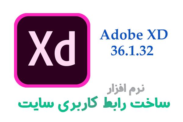 "<h2 style=""text-align: center;""/><span style=""color: #ff0000;"">نرم افزارAdobe XD 36.1.32</span> <h3 style=""text-align: center;""><span style=""color: #0000ff;"">نرم افزار ساخت رابط کاربری سایت</span></h3> <p style=""text-align: center;""><strong><span style=""color: #339966;"">ورژن جدید + کرک سالم</span></strong></p> <p style=""text-align: center;""><img class=""alignnone size-full wp-image-35398"" src=""http://downloadkade.com/wp-content/uploads/2021/01/Adobe-XD-36.1.32.jpg"" alt=""Adobe XD "" width=""600"" height=""400"" /></p> Adobe XD عنوان برنامه ای کاربردی و یکی دیگر از برنامه های شرکت ادوبی (Adobe) میباشد که به کمک آن میتوان رابط کاربری برای سایت و موبایل طراحی کرد ، چرا که یکی از مهمترین بخش های یک برنامه یا سایت ، بخش رابط کاربری است ، زیرا که کاربران بصورت مستقیم با آن سرو کار دارند ، پس باید در ساخت آن دقت بالایی به خرج داد و ویژگی های خاصی را برای آن طراحی کرد.  <a href="