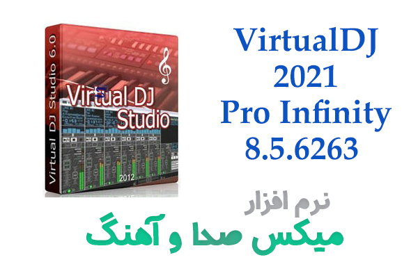 VirtualDJ 2021 Pro Infinity