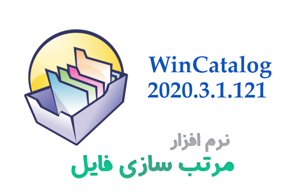 WinCatalog