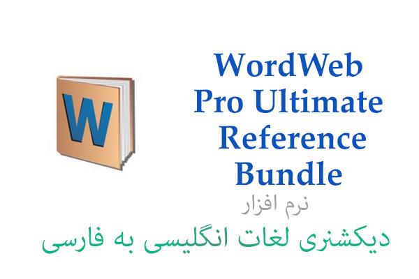 WordWeb Pro Ultimate Reference Bundle